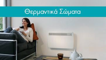 θερμαντικά σώματα - θερμοπομποί - σώματα λουτού - υπέρυθρης θέρμανσης Dimplex